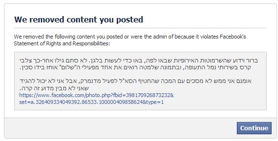 הודעת פייסבוק על הפרת נהלים