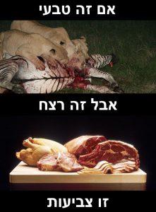 בשר זה רצח