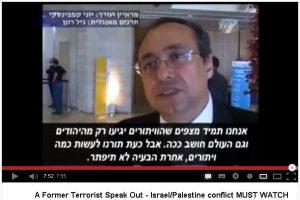 תאופיק חמיד, טרוריסט לשעבר