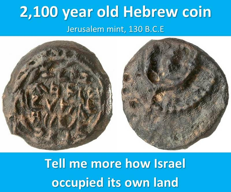 Ancient Jewish coin