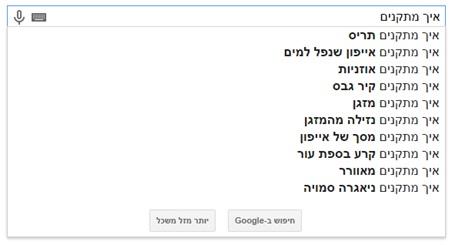 הצעות החיפוש של גוגל